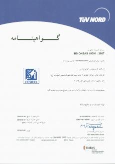 گواهینامه ISO 9001 :2015
