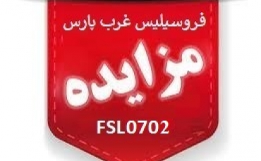 مزایده عمومی شماره FSL0702