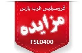 مزایده عمومی شماره FSL0400