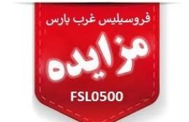 مزایده عمومی شماره FSL0500