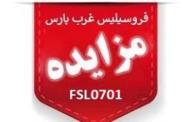 مزایده عمومی شماره FSL0701